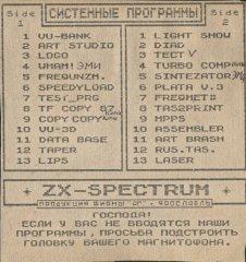 СИСТЕМНЫЕ ПРОГРАММЫ - кассеты с играми для ZX Spectrum