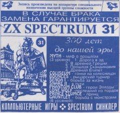 300 ЛЕТ ДО НАШЕЙ ЭРЫ - кассеты с играми для ZX Spectrum
