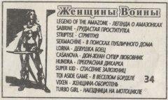 ЖЕНЩИНЫ ВОИНЫ - кассеты с играми для ZX Spectrum