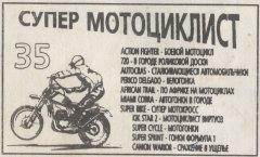 СУПЕР МОТОЦИКЛИСТ - кассеты с играми для ZX Spectrum