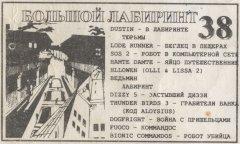 БОЛЬШОЙ ЛАБИРИНТ - кассеты с играми для ZX Spectrum