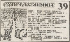 СУПЕР ЛАБИРИНТ - кассеты с играми для ZX Spectrum