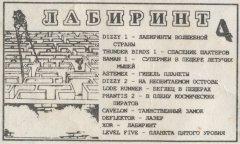 ЛАБИРИНТ - кассеты с играми для ZX Spectrum