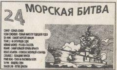МОРСКАЯ БИТВА - кассеты с играми для ZX Spectrum