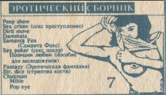 ЭРОТИЧЕСКИЙ СБОРНИК - кассеты с играми для ZX Spectrum