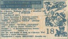 КОМПЬЮТЕРНЫЕ ИГРЫ ПО КИНОФИЛЬМАМ - кассеты с играми для ZX Spectrum