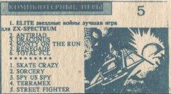 КОМПЬЮТЕРНЫЕ ИГРЫ - кассеты с играми для ZX Spectrum