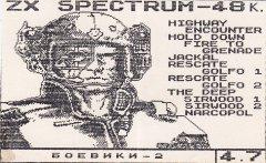 БОЕВИКИ-2 - кассеты с играми для ZX Spectrum
