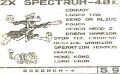 БОЕВИКИ-4 - кассеты с играми для ZX Spectrum