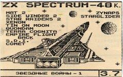Звёздные Войны-1 - кассеты с играми для ZX Spectrum