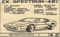 автомотогонки-1 - кассеты с играми для ZX Spectrum