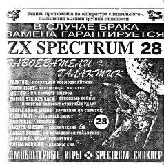 ЗАВОЕВАТЕЛИ ГАЛАКТИК - кассеты с играми для ZX Spectrum