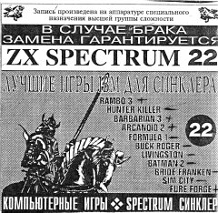 Лучшие игры IBM для Синклера - кассеты с играми для ZX Spectrum
