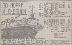 ПО МОРЯМ И ОКЕАНАМ - кассеты с играми для ZX Spectrum