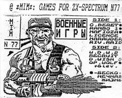 ВОЕННЫЕ ИГРЫ - кассеты с играми для ZX Spectrum