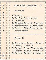 Автогонки 4 - кассеты с играми для ZX Spectrum