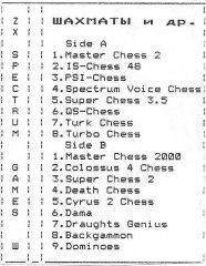 Шахматы и др. - кассеты с играми для ZX Spectrum