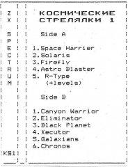 Космические стрелялки 1 - кассеты с играми для ZX Spectrum