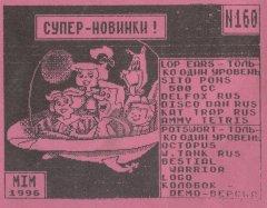 Супер новинки! - кассеты с играми для ZX Spectrum