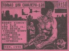 Только для Синклера-128 - кассеты с играми для ZX Spectrum