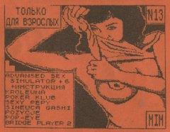Только для взрослых - кассеты с играми для ZX Spectrum
