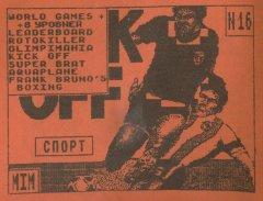 Спорт - кассеты с играми для ZX Spectrum