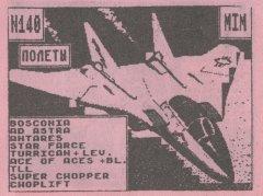 Полёты - кассеты с играми для ZX Spectrum