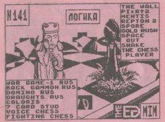 Логика - кассеты с играми для ZX Spectrum