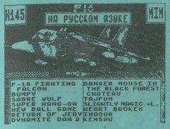 НА РУССКОМ ЯЗЫКЕ - кассеты с играми для ZX Spectrum