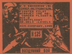 Воздушный бой - кассеты с играми для ZX Spectrum