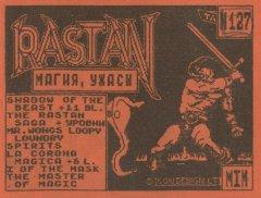 Магия, ужосы - кассеты с играми для ZX Spectrum
