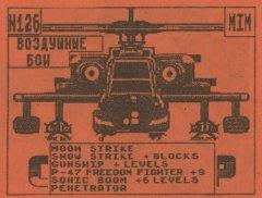 Воздушные бои - кассеты с играми для ZX Spectrum