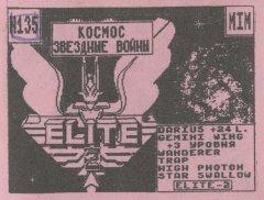 Космос, звездные войны - кассеты с играми для ZX Spectrum