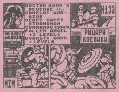 Рыцари, боевики - кассеты с играми для ZX Spectrum