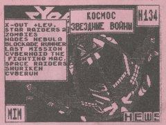 Космоc, звездные войны - кассеты с играми для ZX Spectrum