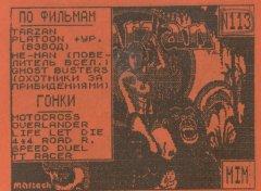 По фильмам, гонки - кассеты с играми для ZX Spectrum