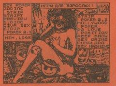 Игры для взрослых! - кассеты с играми для ZX Spectrum