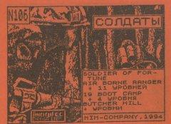 Солдаты - кассеты с играми для ZX Spectrum