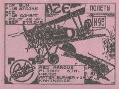 Полеты - кассеты с играми для ZX Spectrum