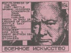 Военное искусство - кассеты с играми для ZX Spectrum