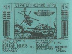 Стратегические игры - кассеты с играми для ZX Spectrum