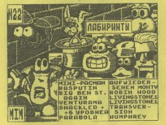 Лабиринты - кассеты с играми для ZX Spectrum