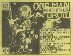 Фантастика - кассеты с играми для ZX Spectrum