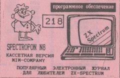 SPECTROFON №8 - кассеты с играми для ZX Spectrum