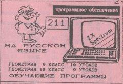 Обучающие программы - кассеты с играми для ZX Spectrum