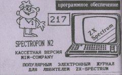 SPECTROFON №2 - кассеты с играми для ZX Spectrum