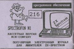 SPECTROFON №1 - кассеты с играми для ZX Spectrum