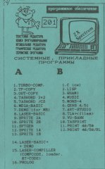 Системные, прикладные программы - кассеты с играми для ZX Spectrum