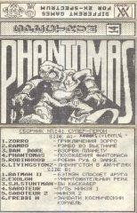 Супер-герои - кассеты с играми для ZX Spectrum