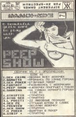 Эротический - кассеты с играми для ZX Spectrum